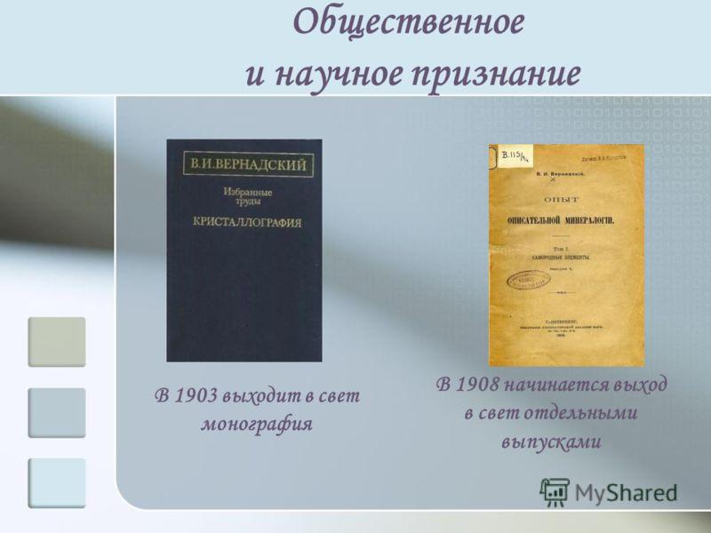 Общественное и научное признание В 1903 выходит в свет монография В 1908 начинается выход в свет отдельными выпусками