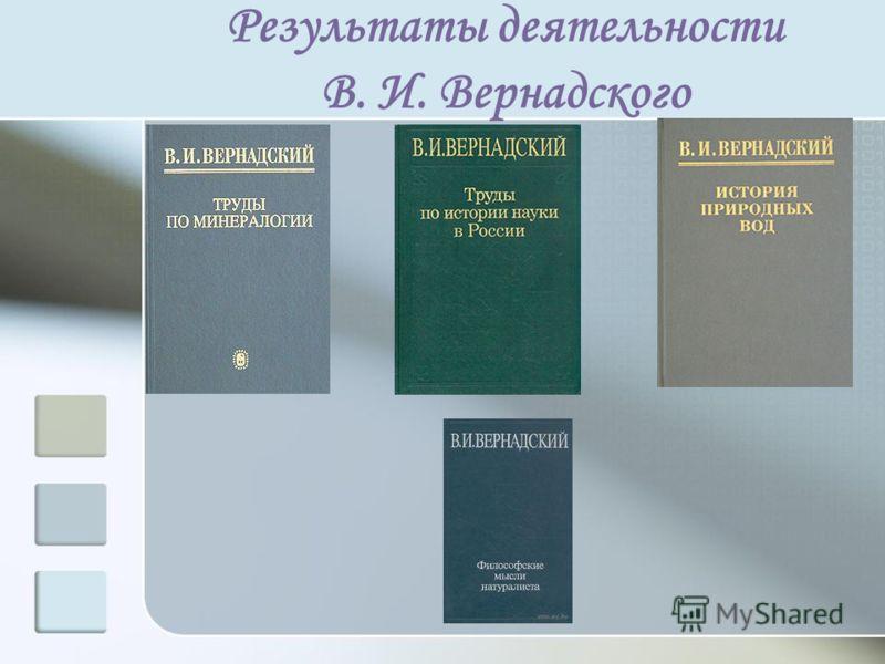 Результаты деятельности В. И. Вернадского