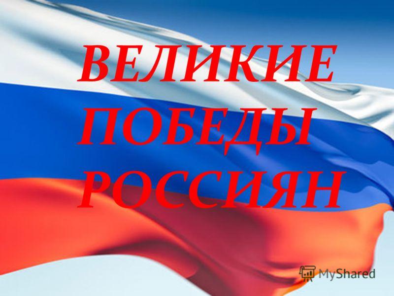 ВЕЛИКИЕ ПОБЕДЫ РОССИЯН