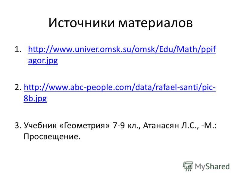 Источники материалов 1.http://www.univer.omsk.su/omsk/Edu/Math/ppif agor.jpghttp://www.univer.omsk.su/omsk/Edu/Math/ppif agor.jpg 2. http://www.abc-people.com/data/rafael-santi/pic- 8b.jpghttp://www.abc-people.com/data/rafael-santi/pic- 8b.jpg 3. Уче