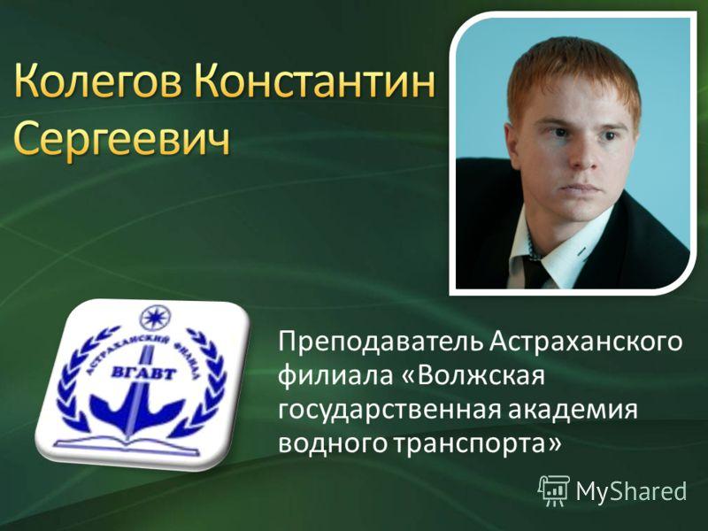 Преподаватель Астраханского филиала «Волжская государственная академия водного транспорта»