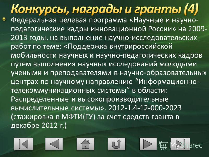 Федеральная целевая программа «Научные и научно- педагогические кадры инновационной России» на 2009- 2013 годы, на выполнение научно-исследовательских работ по теме: «Поддержка внутрироссийской мобильности научных и научно-педагогических кадров путем