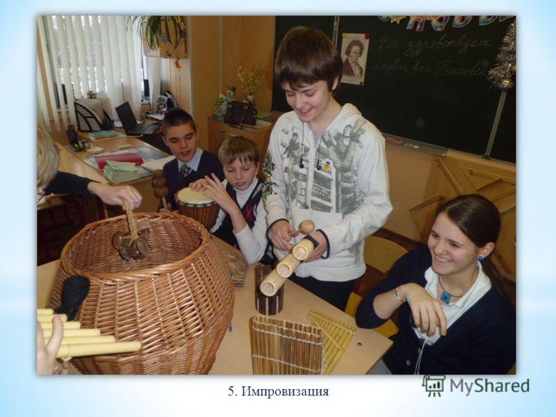 5. Импровизация
