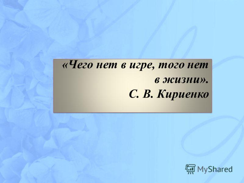 «Чего нет в игре, того нет в жизни». С. В. Кириенко