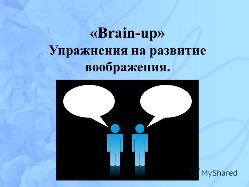 «Brain-up» Упражнения на развитие воображения.