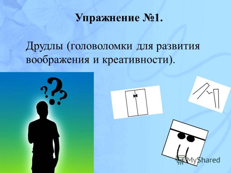 Упражнение 1. Друдлы (головоломки для развития воображения и креативности).