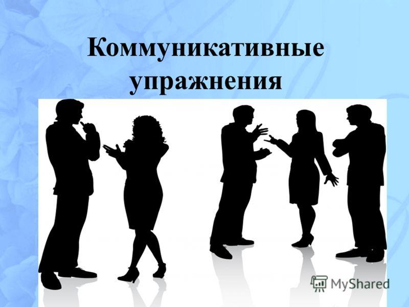 Коммуникативные упражнения