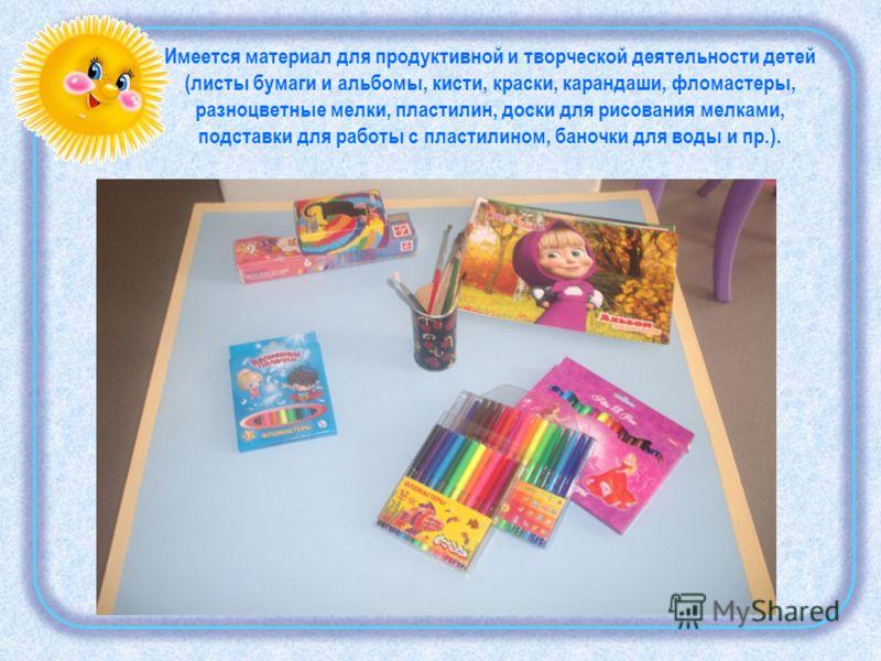 Имеется материал для продуктивной и творческой деятельности детей (листы бумаги и альбомы, кисти, краски, карандаши, фломастеры, разноцветные мелки, пластилин, доски для рисования мелками, подставки для работы с пластилином, баночки для воды и пр.).