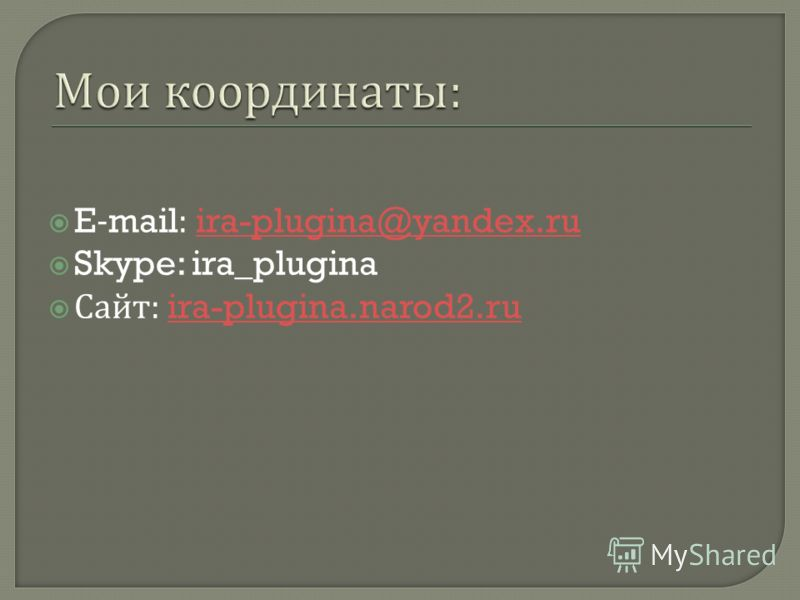 E-mail: ira-plugina@yandex.ruira-plugina@yandex.ru Skype: ira_plugina Сайт : ira-plugina.narod2.ruira-plugina.narod2.ru