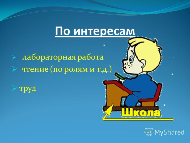 По интересам лабораторная работа чтение (по ролям и т.д.) труд