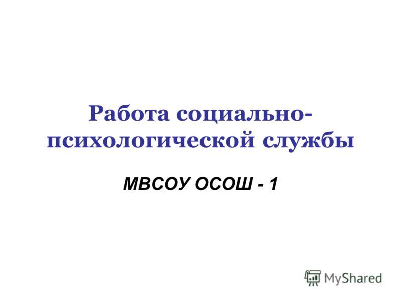 Работа социально- психологической службы МВСОУ ОСОШ - 1