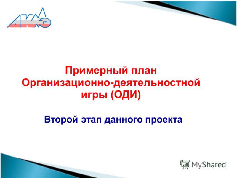 Примерный план Организационно-деятельностной игры (ОДИ) Второй этап данного проекта