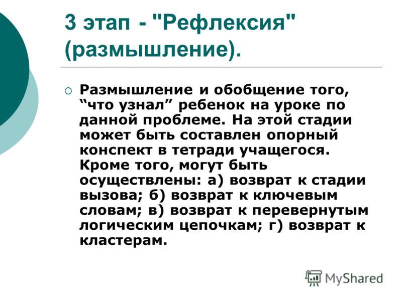3 этап -