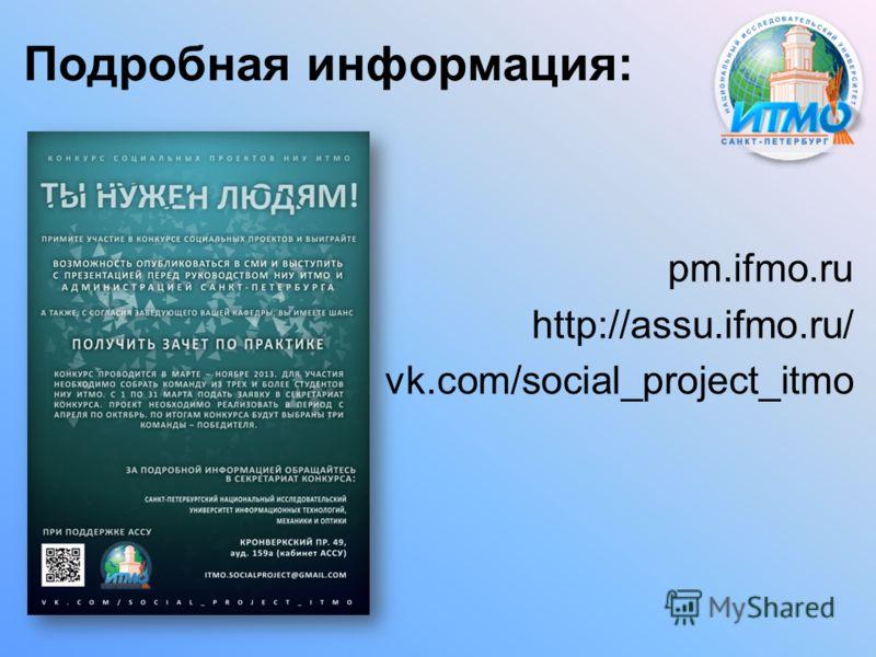 Подробная информация: pm.ifmo.ru http://assu.ifmo.ru/ vk.com/social_project_itmo