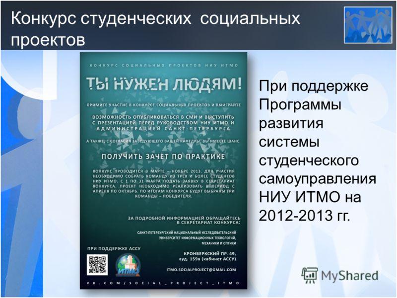 Конкурс студенческих социальных проектов При поддержке Программы развития системы студенческого самоуправления НИУ ИТМО на 2012-2013 гг.