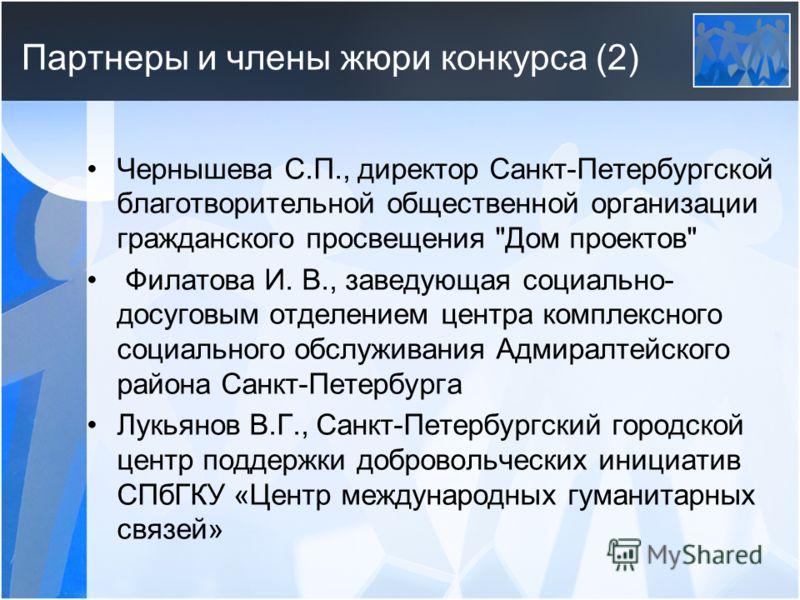 Партнеры и члены жюри конкурса (2) Чернышева С.П., директор Санкт-Петербургской благотворительной общественной организации гражданского просвещения