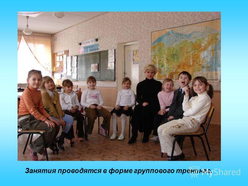 Занятия проводятся в форме группового тренинга.