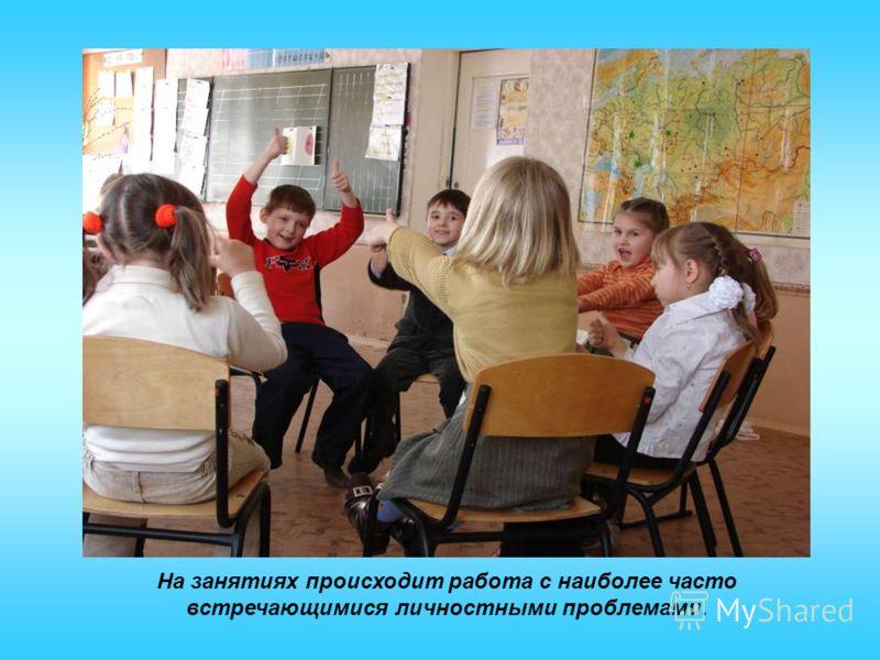 На занятиях происходит работа с наиболее часто встречающимися личностными проблемами.