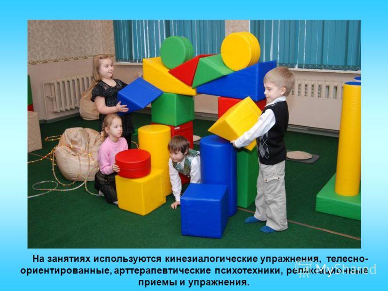 На занятиях используются кинезиалогические упражнения, телесно- ориентированные, арттерапевтические психотехники, релаксационные приемы и упражнения.