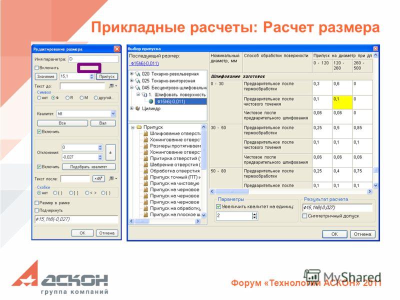 Форум «Технологии АСКОН» 2011 Прикладные расчеты: Расчет размера