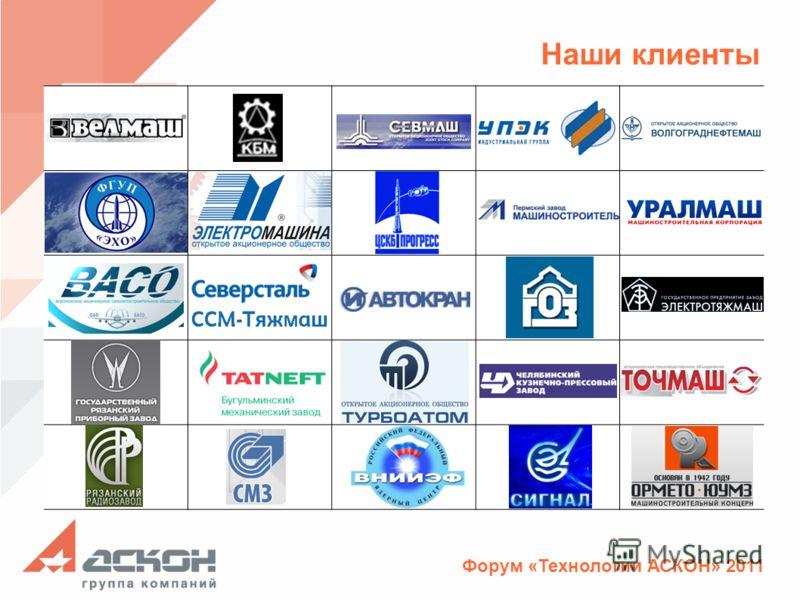 Форум «Технологии АСКОН» 2011 Наши клиенты