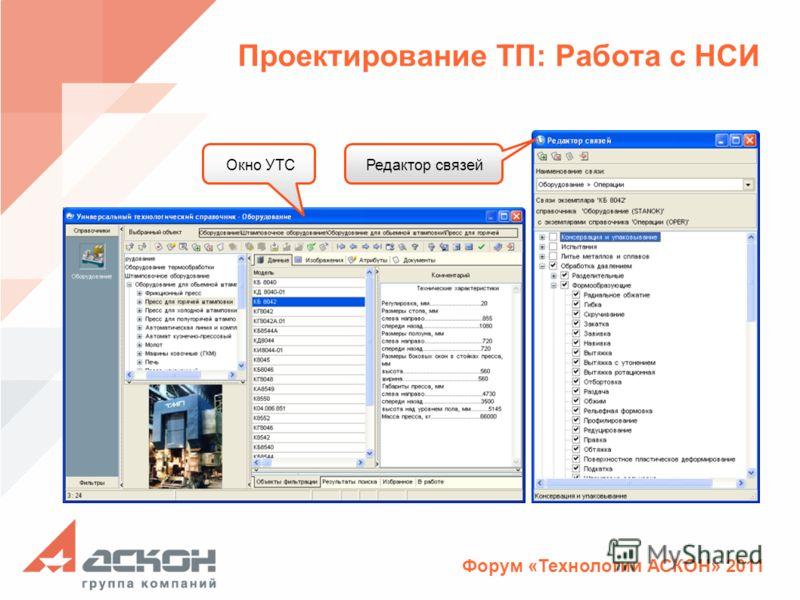 Форум «Технологии АСКОН» 2011 Проектирование ТП: Работа с НСИ Окно УТС Редактор связей