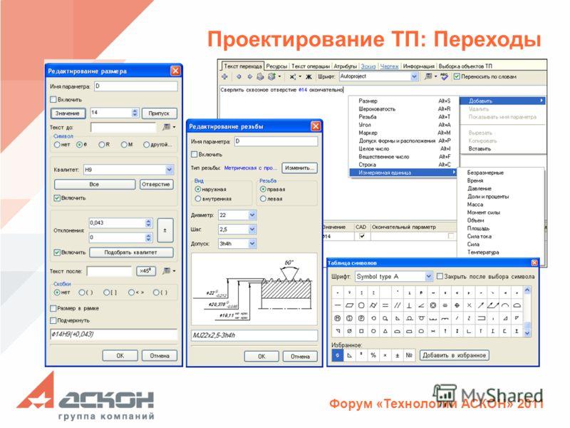 Форум «Технологии АСКОН» 2011 Проектирование ТП: Переходы