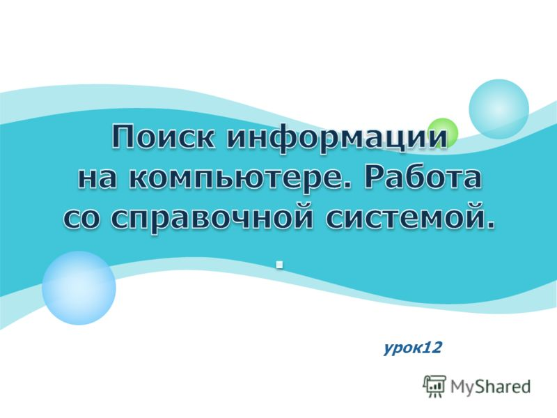 урок12