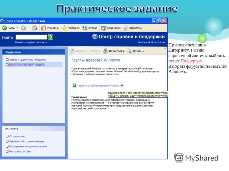 При подключении к Интернету, в меню справочной системы выбрать пункт Поддержка. Выбрать форум пользователей Windows.