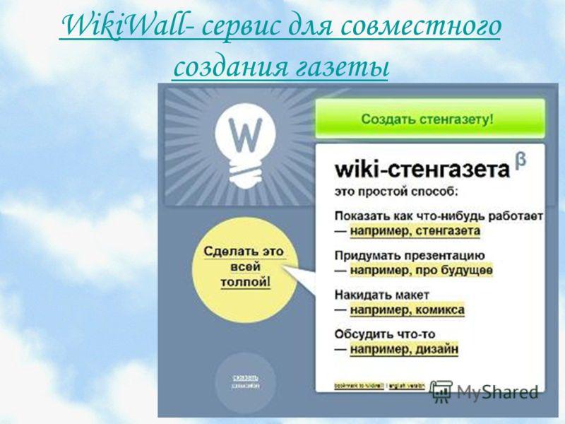 WikiWall- сервис для совместного создания газеты