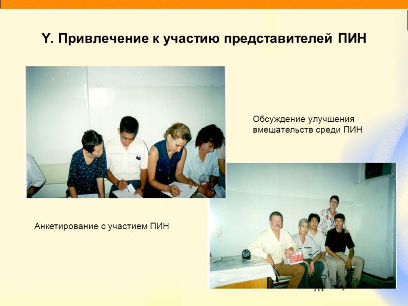Y. Привлечение к участию представителей ПИН Анкетирование с участием ПИН Обсуждение улучшения вмешательств среди ПИН