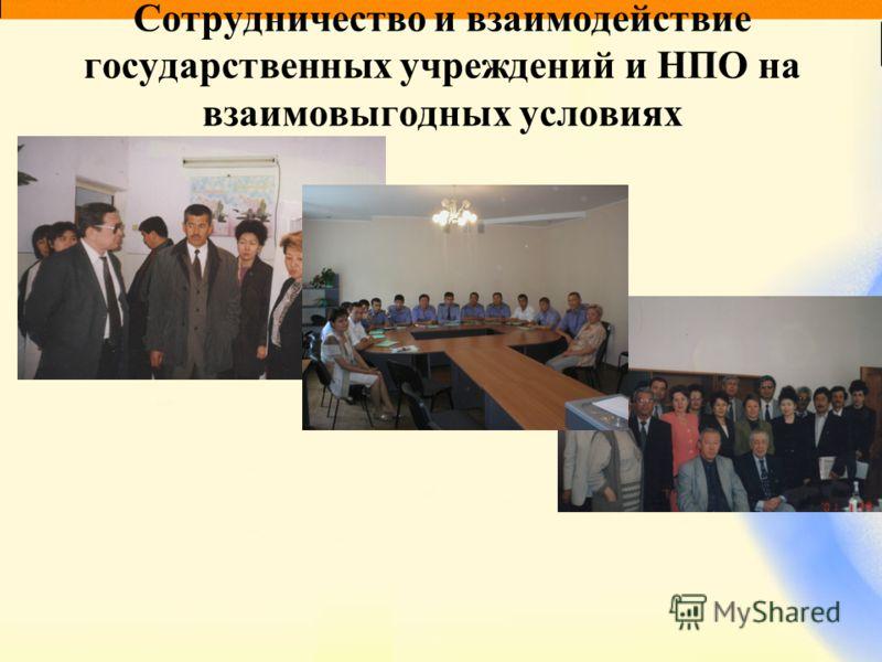 Сотрудничество и взаимодействие государственных учреждений и НПО на взаимовыгодных условиях