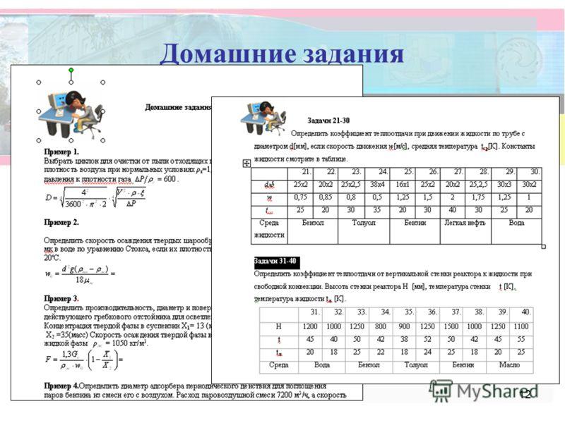 11 Примеры расчётов