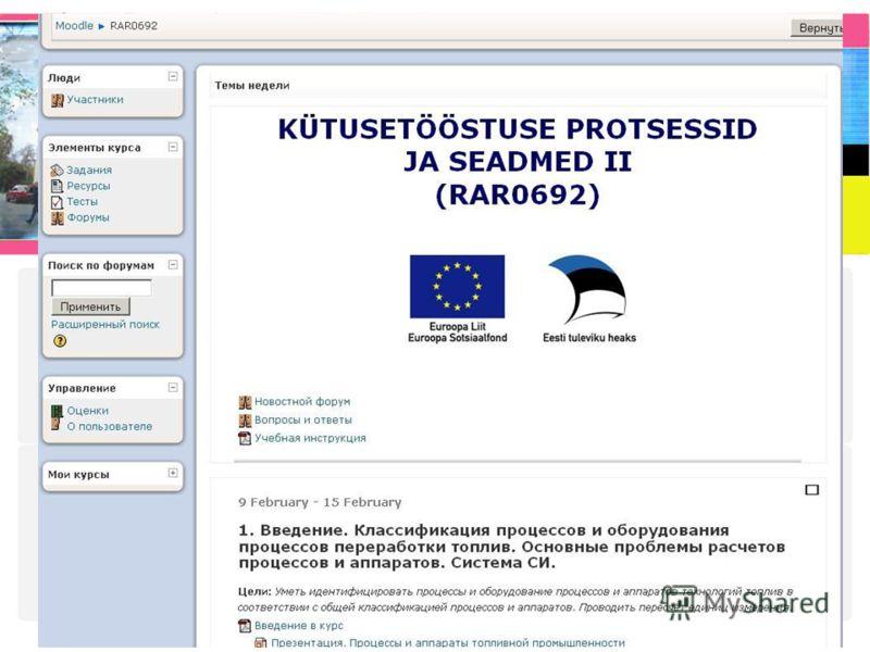 KURSUSE NIMI: Kütusetööstuse protsessid ja seadmed II Sergey Chekryzhov, PhD TTÜ Virumaa Kolledž, 2011