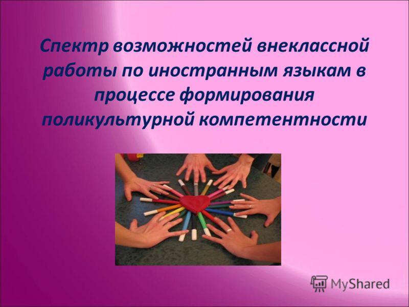 Спектр возможностей внеклассной работы по иностранным языкам в процессе формирования поликультурной компетентности