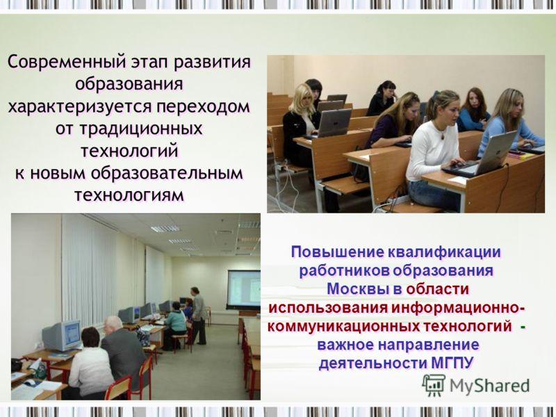 Современный этап развития образования характеризуется переходом от традиционных технологий к новым образовательным технологиям Повышение квалификации работников образования Москвы в области использования информационно- коммуникационных технологий - в