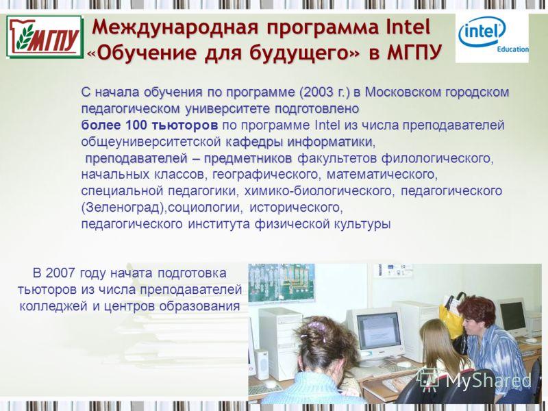 Международная программа Intel «Обучение для будущего» в МГПУ С начала обучения по программе (2003 г.) в Московском городском педагогическом университете подготовлено более 100 тьюторов по программе Intel из числа преподавателей кафедры информатики об