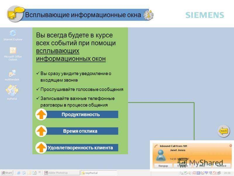 Стр. 23 Copyright © 2008. All rights reserved. Siemens Enterprise Communications Вы всегда будете в курсе всех событий при помощи всплывающих информационных окон Вы сразу увидите уведомление о входящем звонке Прослушивайте голосовые сообщения Записыв