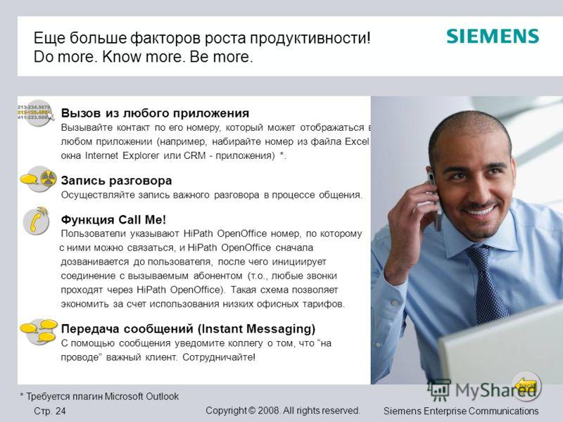 Стр. 24 Copyright © 2008. All rights reserved. Siemens Enterprise Communications Еще больше факторов роста продуктивности! Do more. Know more. Be more. Вызов из любого приложения Вызывайте контакт по его номеру, который может отображаться в любом при