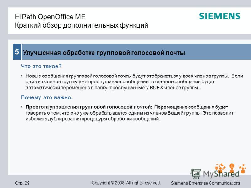 Стр. 29 Copyright © 2008. All rights reserved. Siemens Enterprise Communications HiPath OpenOffice ME Краткий обзор дополнительных функций 5 Улучшенная обработка групповой голосовой почты Что это такое? Новые сообщения групповой голосовой почты будут