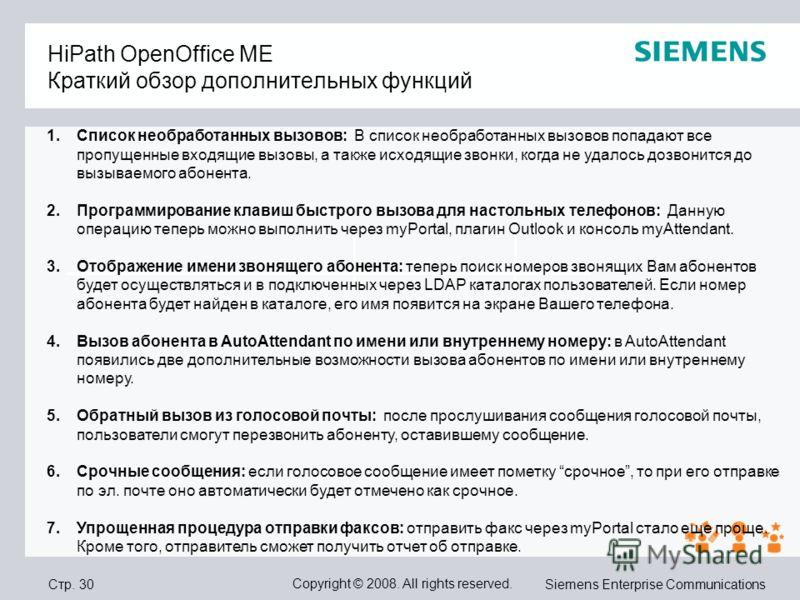 Стр. 30 Copyright © 2008. All rights reserved. Siemens Enterprise Communications HiPath OpenOffice ME Краткий обзор дополнительных функций 1.Список необработанных вызовов: В список необработанных вызовов попадают все пропущенные входящие вызовы, а та