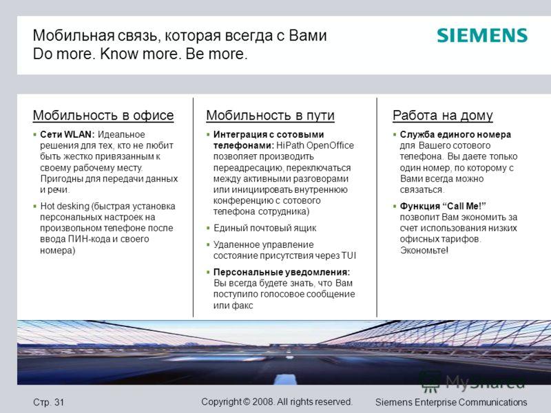 Стр. 31 Copyright © 2008. All rights reserved. Siemens Enterprise Communications Мобильная связь, которая всегда с Вами Do more. Know more. Be more. Мобильность в офисе Сети WLAN: Идеальное решения для тех, кто не любит быть жестко привязанным к свое