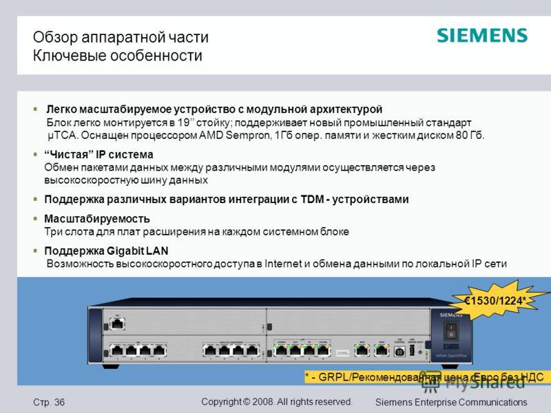 Стр. 36 Copyright © 2008. All rights reserved. Siemens Enterprise Communications Обзор аппаратной части Ключевые особенности Легко масштабируемое устройство с модульной архитектурой Блок легко монтируется в 19 стойку; поддерживает новый промышленный