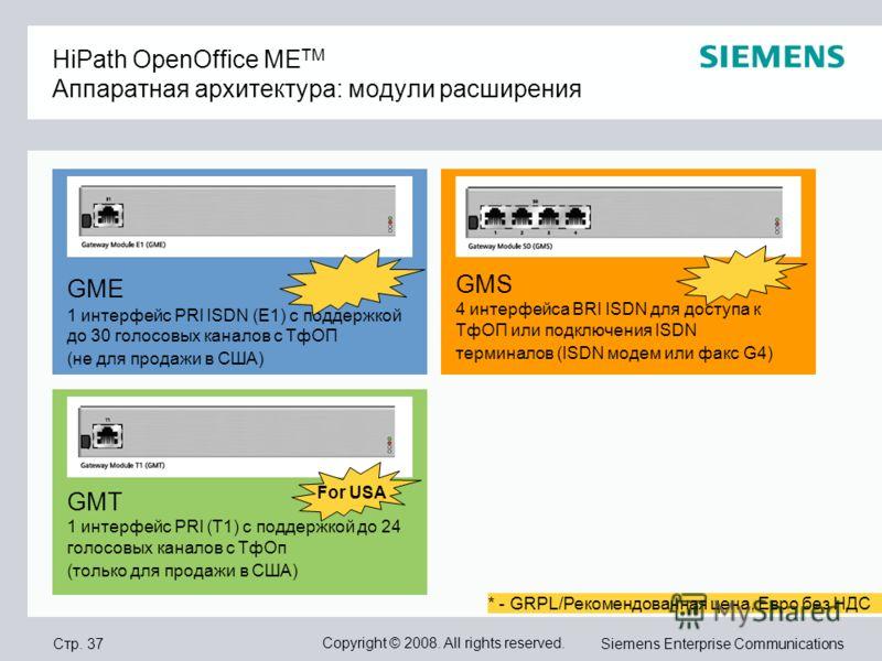 Стр. 37 Copyright © 2008. All rights reserved. Siemens Enterprise Communications GME 1 интерфейс PRI ISDN (E1) с поддержкой до 30 голосовых каналов с ТфОП (не для продажи в США) GMT 1 интерфейс PRI (T1) с поддержкой до 24 голосовых каналов с ТфОп (то