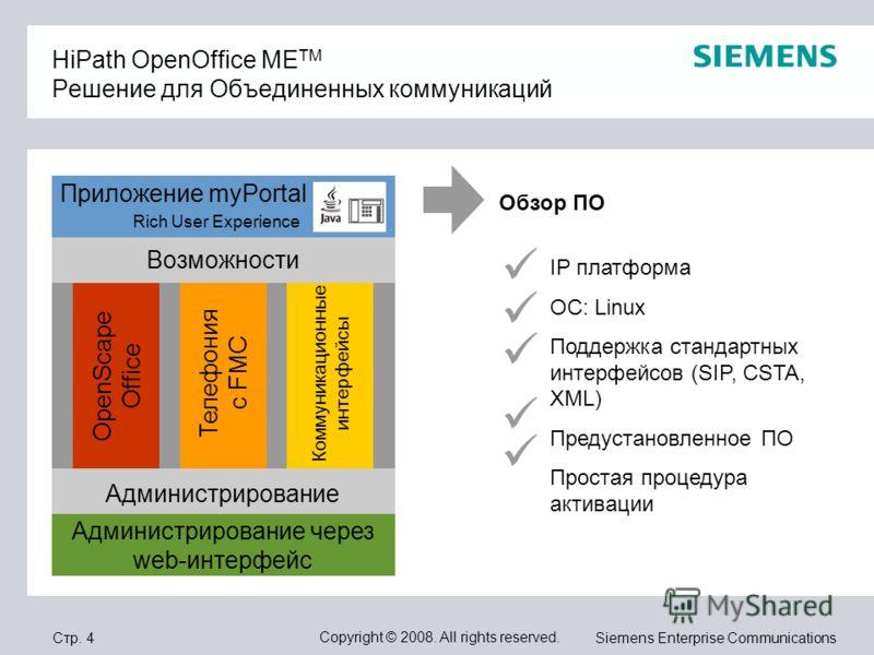 Стр. 4 Copyright © 2008. All rights reserved. Siemens Enterprise Communications HiPath OpenOffice ME TM Решение для Объединенных коммуникаций Обзор ПО IP платформа ОС: Linux Поддержка стандартных интерфейсов (SIP, CSTA, XML) Предустановленное ПО Прос