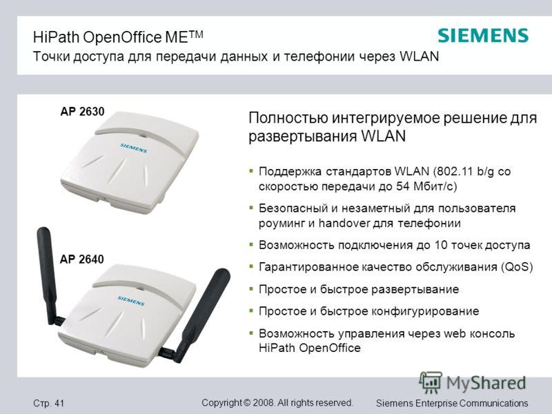 Стр. 41 Copyright © 2008. All rights reserved. Siemens Enterprise Communications HiPath OpenOffice ME TM Точки доступа для передачи данных и телефонии через WLAN AP 2640 AP 2630 Поддержка стандартов WLAN (802.11 b/g со скоростью передачи до 54 Мбит/с