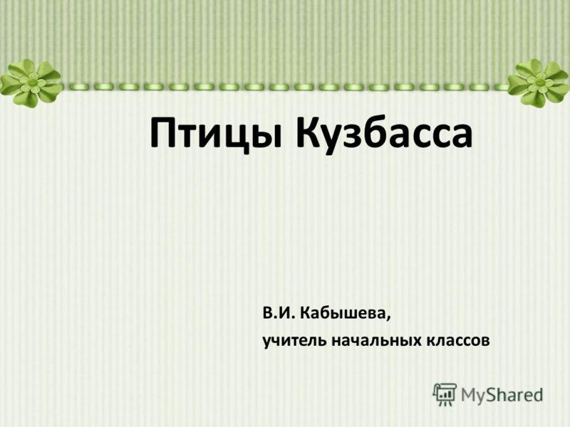 Птицы Кузбасса В.И. Кабышева, учитель начальных классов