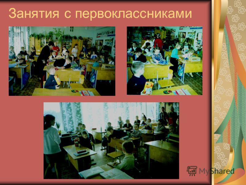 Занятия с первоклассниками