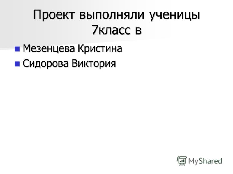 Проект выполняли ученицы 7класс в Мезенцева Кристина Мезенцева Кристина Сидорова Виктория Сидорова Виктория