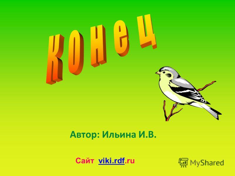 Автор: Ильина И.В. Сайт viki.rdf.ruviki.rdf